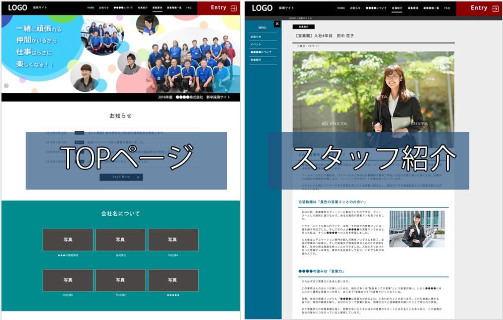 採用ホームページ