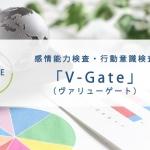 V-Gate