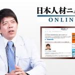 日本人材ニュース取材