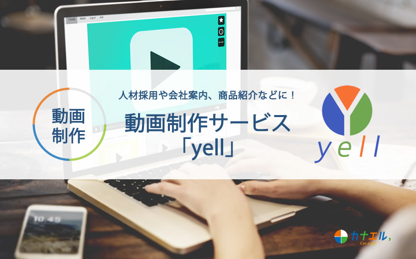 動画制作サービス「yell」